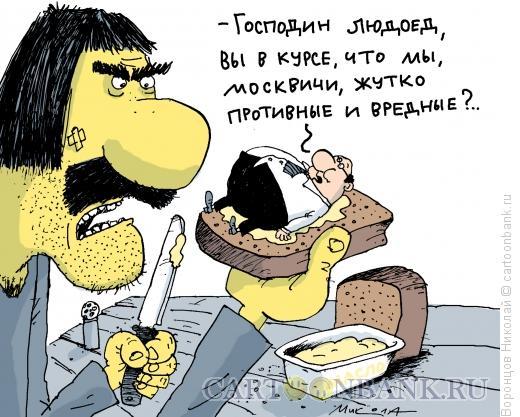 Карикатура: Москвичи, Воронцов Николай