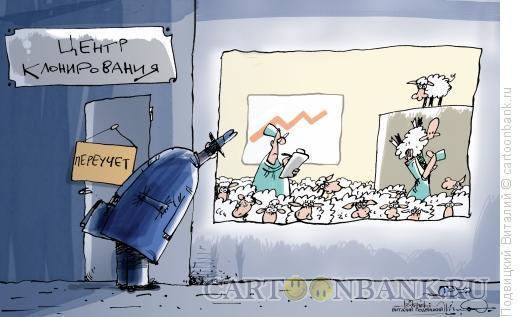 Карикатура: Переучет, Подвицкий Виталий