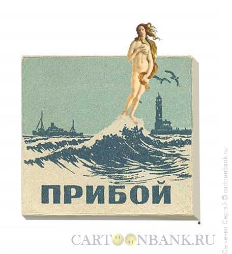 Карикатура: Прибой., Сыченко Сергей