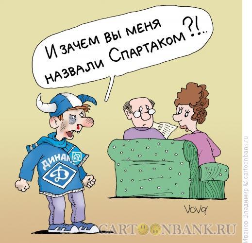 Карикатура: Неправильное имя, Иванов Владимир