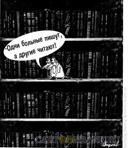 Карикатура: Мыши в библиотеке, Богорад Виктор
