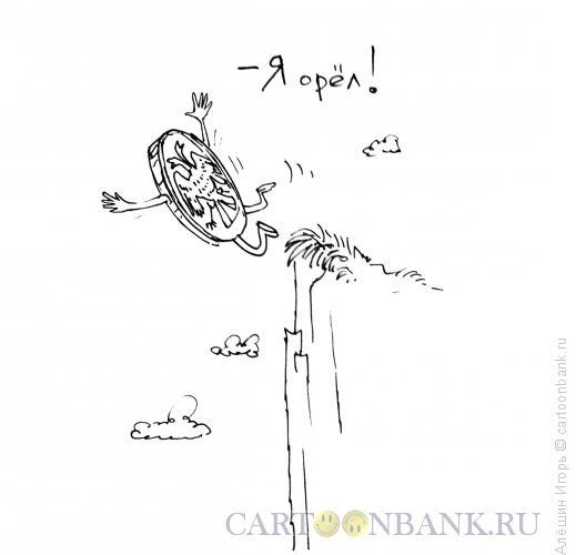 Карикатура: орёл или решка, Алёшин Игорь