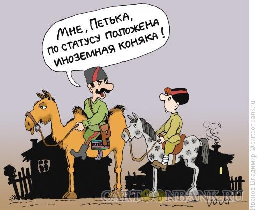 Карикатура: Иноземная коняка, Иванов Владимир