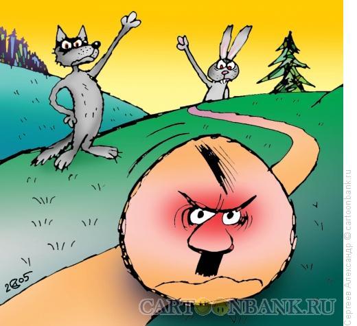 Карикатура: Колобок-фашистик, Сергеев Александр