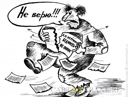 Карикатура: Ярость, Мельник Леонид