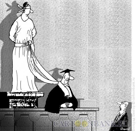 Карикатура: Фемида и судья, Богорад Виктор