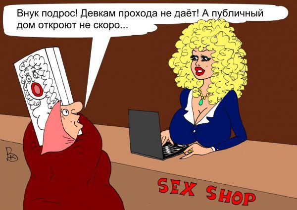 Карикатура: Нефиг девок портить, Валерий Каненков
