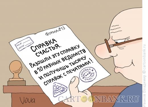 Карикатура: Справка счастья, Иванов Владимир