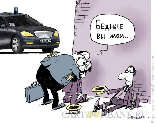 Карикатура: Бедные вы мои, Воронцов Николай