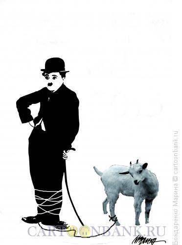 Карикатура: Чаплин и Коза, Бондаренко Марина