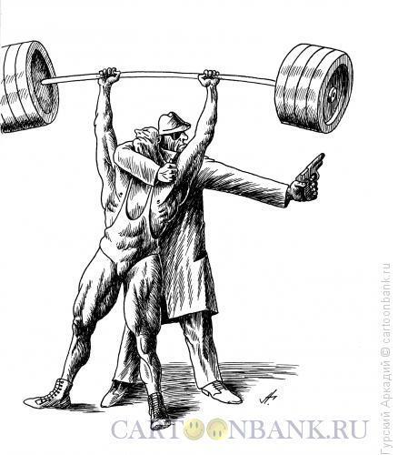 Карикатура: штангист-заложник, Гурский Аркадий