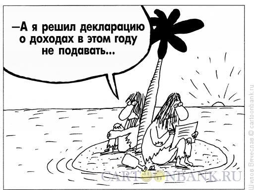 Карикатура: Декларация, Шилов Вячеслав