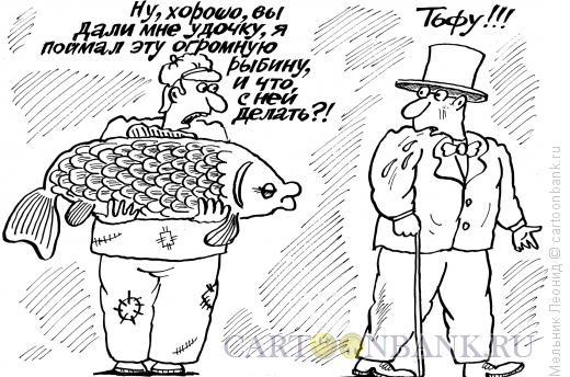 Карикатура: Помощь по принципу - подари человеку удочку, Мельник Леонид
