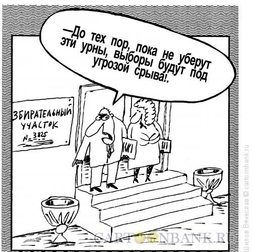 Карикатура: Альтернативные урны, Шилов Вячеслав