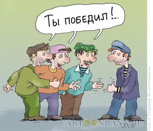 Карикатура: Есть победитель, Иванов Владимир