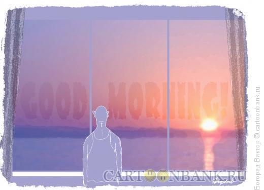 Карикатура: Восход, Богорад Виктор