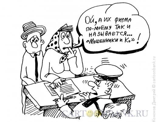 Карикатура: Жалоба в полицию, Кононов Дмитрий