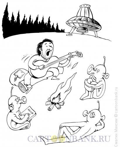 Карикатура: Бард и пришельцы, Смагин Максим
