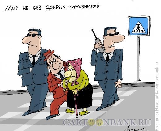 Карикатура: Добрый олигарх, Воронцов Николай