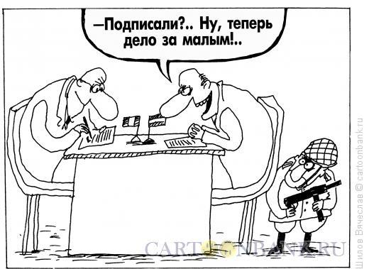 Карикатура: Малый, Шилов Вячеслав