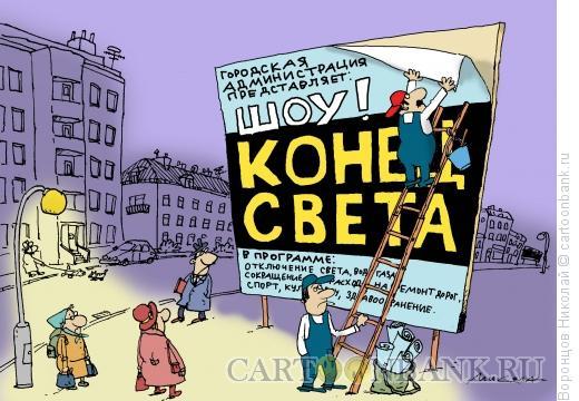 Карикатура: Конец света, Воронцов Николай