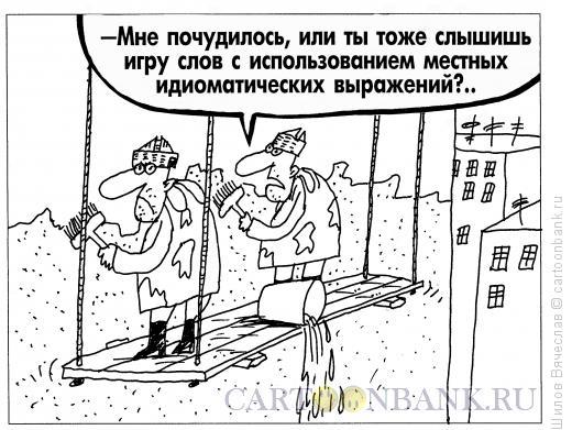 Карикатура: Маляры, Шилов Вячеслав