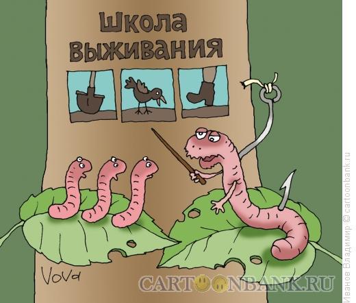 Карикатура: Школа выживания, Иванов Владимир