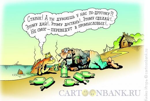 Карикатура: Старик и Золотая рыбка, Кийко Игорь
