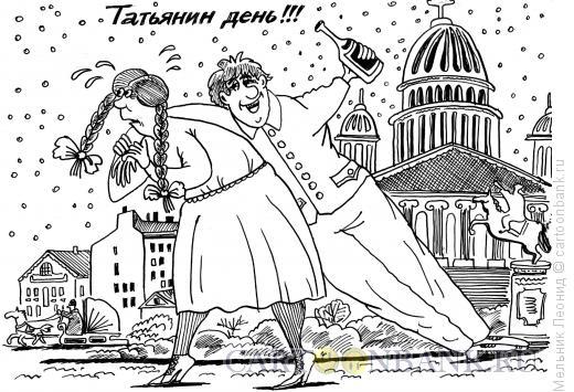 Карикатура: татьянин день, Мельник Леонид