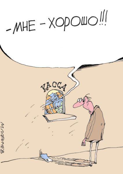 Карикатура: Хорошо!, Михаил Ларичев