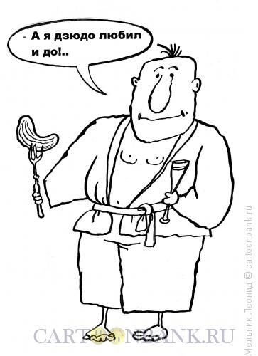 Карикатура: а я дзюдо любил и до!.., Мельник Леонид