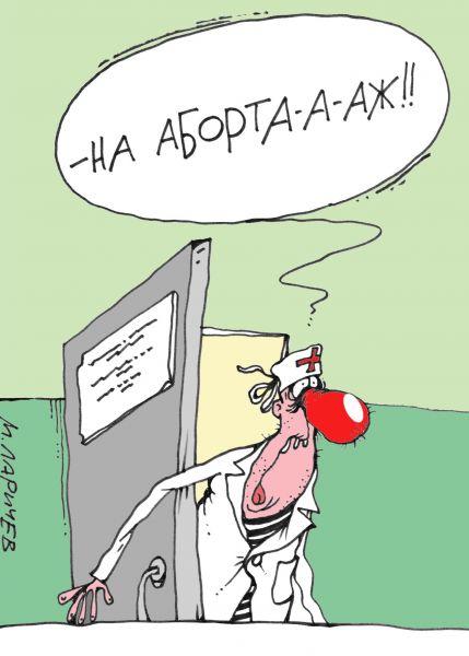 Карикатура: Абортаж, Михаил ларичев