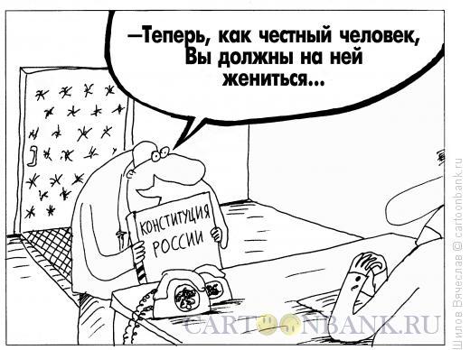 Карикатура: Честный человек, Шилов Вячеслав