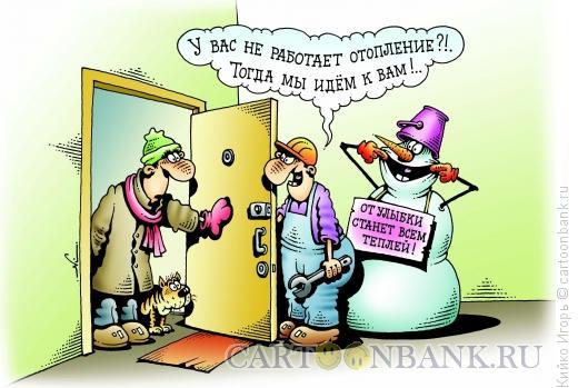 Карикатура: Отопление, Кийко Игорь