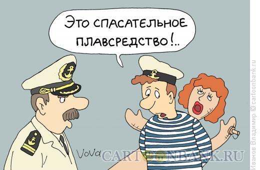 Карикатура: Спасательное плавсредство, Иванов Владимир