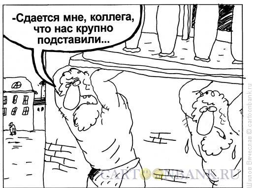 Карикатура: Атланты, Шилов Вячеслав