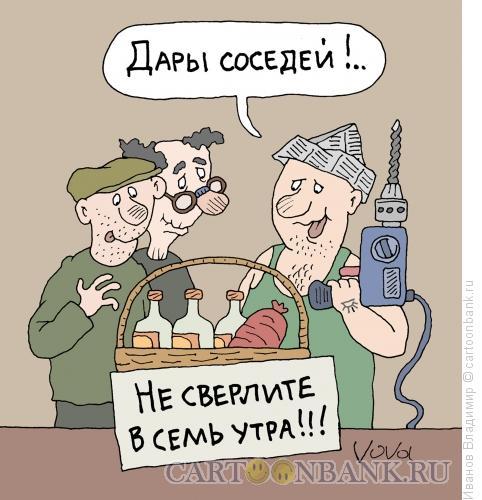 Карикатура: Щедрые соседи, Иванов Владимир