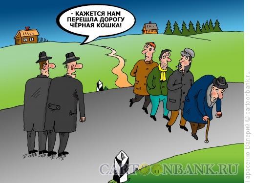 Карикатура: Черная кошка, Тарасенко Валерий