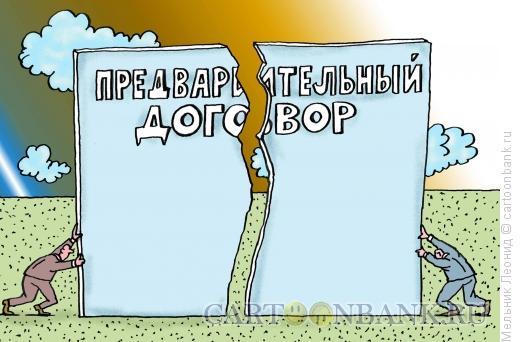 Карикатура: Предварительный договор строителей и дольщиков, Мельник Леонид