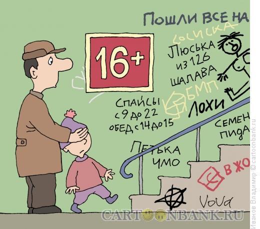 Карикатура: Творчество не для детей, Иванов Владимир