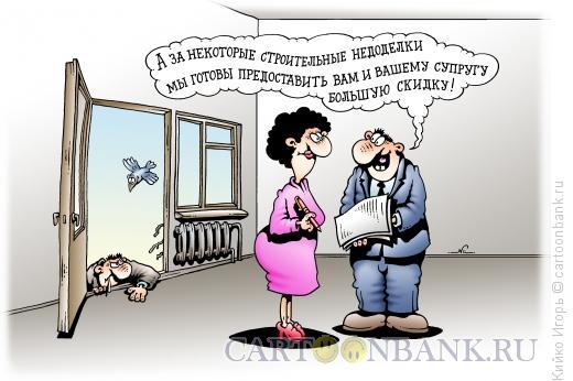 Карикатура: Скидки за недоделки, Кийко Игорь