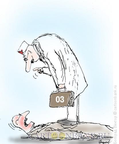Карикатура: Скорая помощь, Богорад Виктор