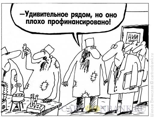 Карикатура: Удивительное, Шилов Вячеслав