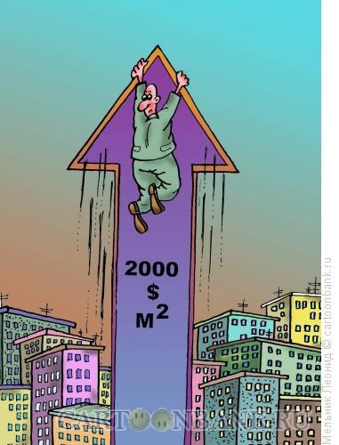 Карикатура: Жуткий рост цен, Мельник Леонид
