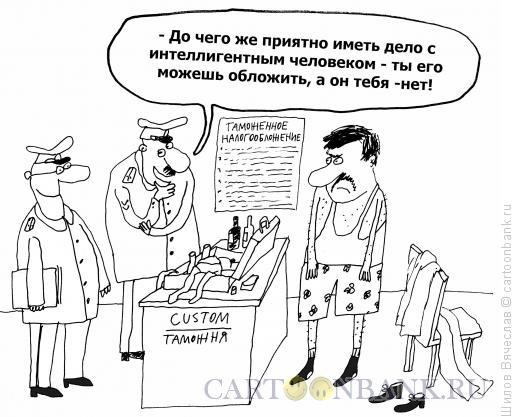 Карикатура: Приятная ситуация, Шилов Вячеслав