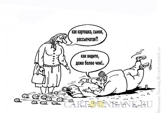 Карикатура: Рассыпчатая картошечка, Мельник Леонид