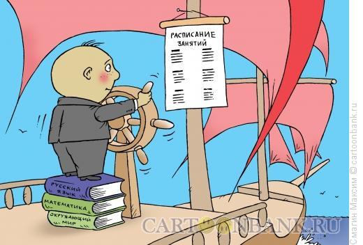 Карикатура: В море знаний, Смагин Максим