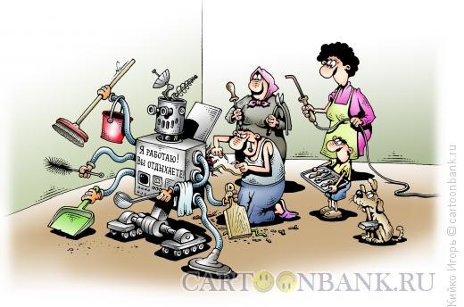 Карикатура: Домашний робот, Кийко Игорь