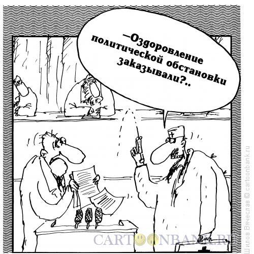 Карикатура: Оздоровление, Шилов Вячеслав