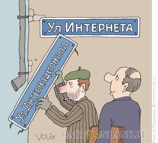 Карикатура: Смена названия, Иванов Владимир
